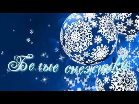 видео танец белые снежинки кружатся с утра