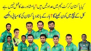 Pakistani team is lacking in co-ordination/ bowling and fielding/ Pak vs Eng