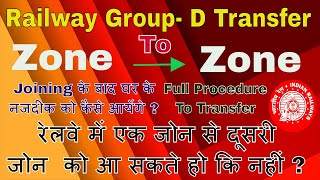 How to Transfer zone To zone On  Railway Group-D Job After Joining. Railway Group D Transfer rules