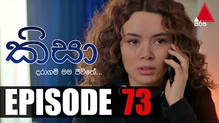Kisa Episode 73 | 02nd December 2020