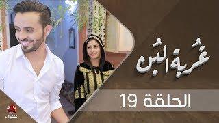 غربة البن | الحلقة  19  | محمد قحطان - صلاح الوافي - عمار العزكي - سالي حماده - شروق | يمن شباب
