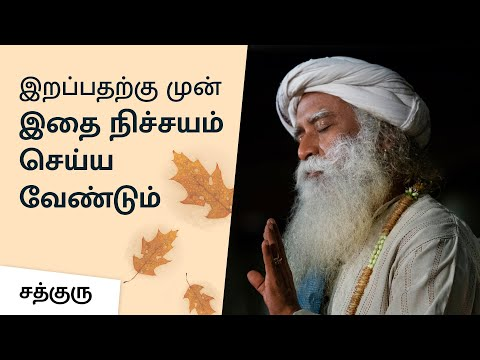 Sadhguru Tamil Video சாவதற்கு முன்... Before Death... video