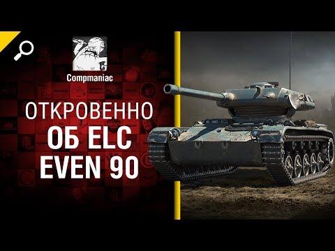 Откровенно об ELC EVEN 90 - от Compmaniac [World of Tanks]