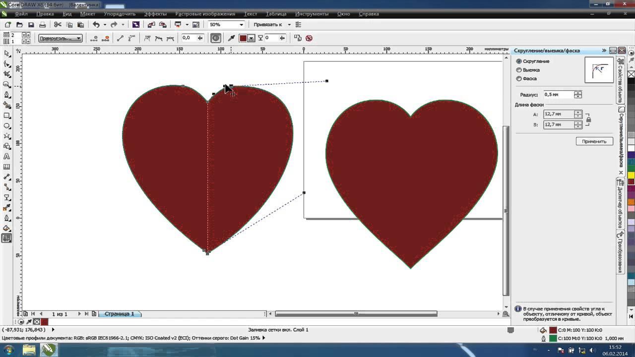 Как сделать сердце в corel
