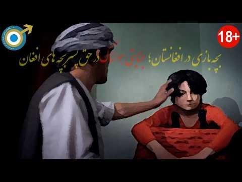 بچه بازی در افغانستان؛ جنایتی تلخ درحق پسربچه های افغان thumbnail
