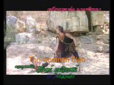 Tepsungwan  title เพลง เทพสังวาลย์  2  By Ton-woranan club
