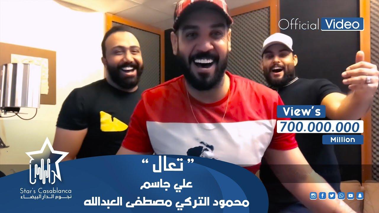 علي جاسم ومحمود التركي ومصطفى العبدالله - تعال (حصرياً)   2018   Jassim & Alturky & Al-Abdullah