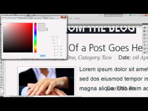 Верстка макета сайта из PSD шаблона