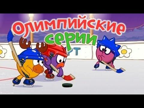 Серии про спорт и олимпиаду - Смешарики (Кадропоток)