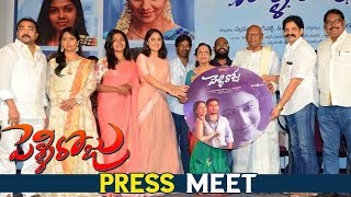 Pelli Roju Movie Press Meet Audio Launch | Latest Telugu Movie News