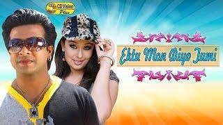 Ektu Mon Dio Tumi | Preme Poresi | HD Movie Song | Shakib Khan & Rumana | CD Vision