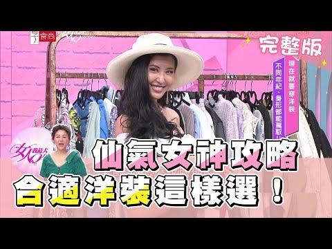 台綜-女人我最大-20210412 仙氣女神攻略 合適洋裝這樣選!