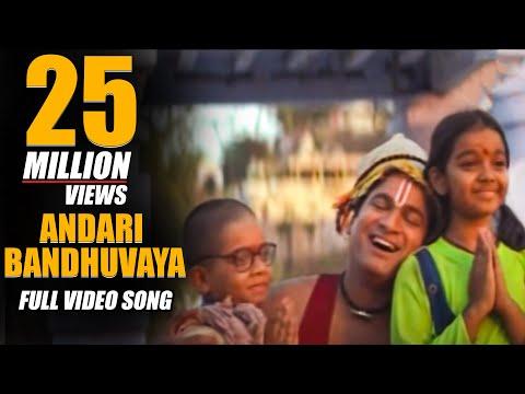 Devullu Songs - Andari Bandhuvaya - Rajendra Prasad Nitya Master...