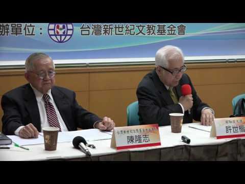 【台灣新世紀】「蔡英文政府的台灣國家正常化之願景」座談會─1 主持人引言:許世楷