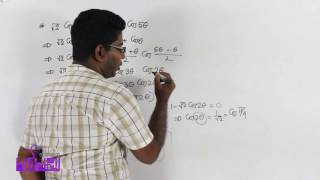 01. ত্রিকোণমিতিক সমীকরণের সাধারণ সমাধান পর্ব ০২ | OnnoRokom Pathshala