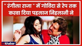 Rangeela Raja Movie Review | Rangeela Raja Film Review | रंगीला राजा मूवी रिव्यु | Govinda