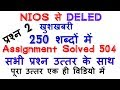 NIOS DELED Assignment solve course 504 with pdf |how to solve 504 Assignment all answer | QUESTION 2