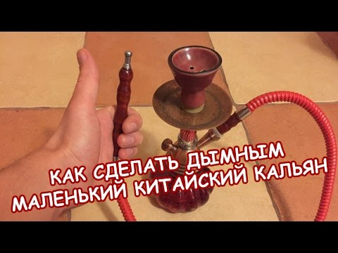 Как сделать маленький кальян руками