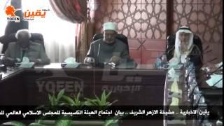 يقين | الهيئة التاسيسية للمجلس الاسلامي العالمي للدعوة والاغاثة تلغي عضوية اتحاد علماء المسلمين