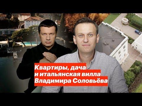 Квартиры. дача и итальянская вилла Владимира Соловьева
