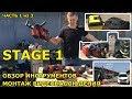 Инструмент для монтажа видеонаблюдения STAGE 1 Часть 1 из 3 mp3