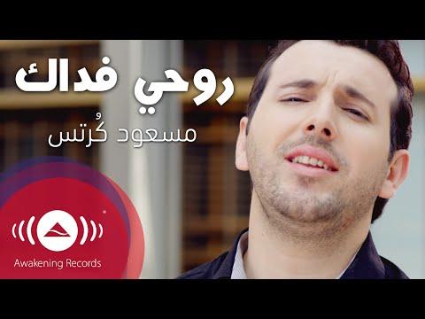 Mesut Kurtis - Rouhi Fidak | مسعود كُرتِس - روحي فداك video
