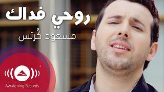 Download Lagu Mesut Kurtis - Rouhi Fidak | مسعود كُرتِس - روحي فداك Gratis STAFABAND