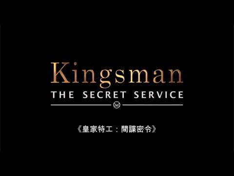 《皇家特工:間諜密令》香港首回預告 Kingsman: The Secret Service Hong Kong Trailer
