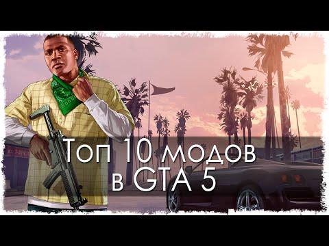 Топ 10 модов GTA 5