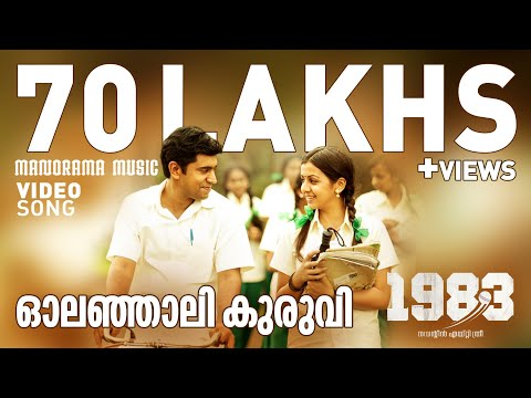 Olanjali Kuruvi Song From Malayalam Movie 1983 Directed By Abrid Shine video
