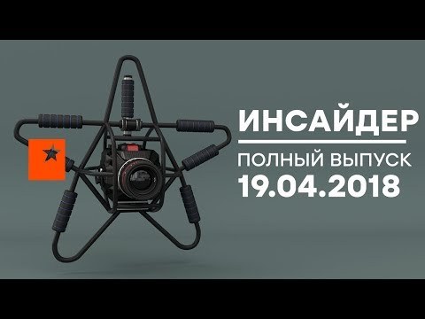 Инсайдер - Выпуск от 19.04.2018