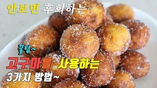 간단하고 맛있는 고구마 간식 3가지~ 3 kinds of sweet potato recipe, korea food recipe~ [강쉪]