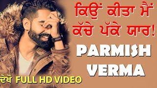 download lagu Kache Pakke Yaar Song Di Kahani  Parmish Verma gratis