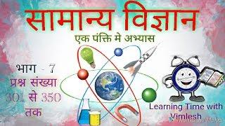 सामान्य विज्ञान भाग - 7 एक पंक्ति में  General Science Part - 7 in a line  saamaany vigyaan