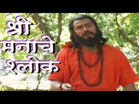 Samarth Ramdas Swami - Shree Manache Shlok - 23 video