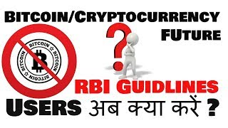 Bitcoin ban in india | RBI Planning to BAN Cryptocurrency | Bitcoin User what to do now ? | Nov 2017