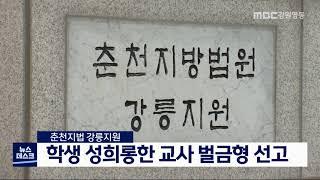 학생 성희롱한 교사 벌금형 선고