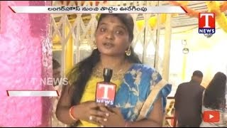 Live Updates | Golconda Bonalu Celebrations | Hyderabad  live Telugu