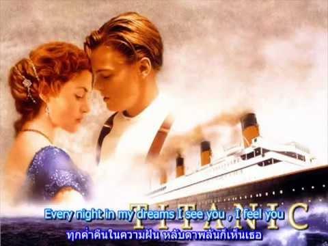 My heart will go on - Titanic พร้อมคำแปล