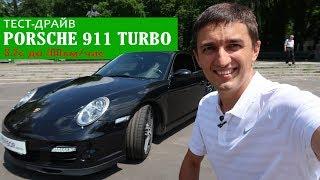 Тест-драйв Porsche 911 turbo, тренинг Константина Савченко, компания Training Force