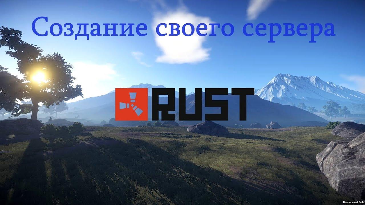 Как сделать свой сервер для rust experimental