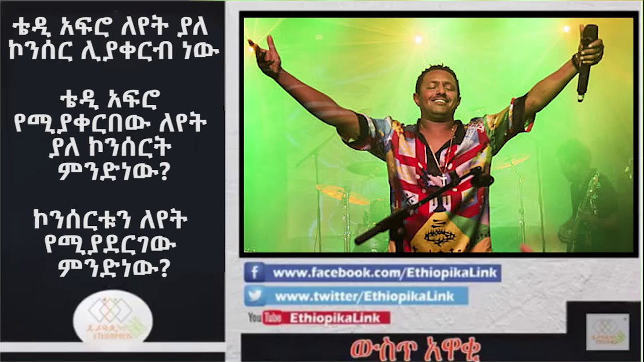 Teddy Afro is offering a special concert