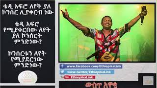 EthiopikaLink: Teddy Afro is offering a special concert