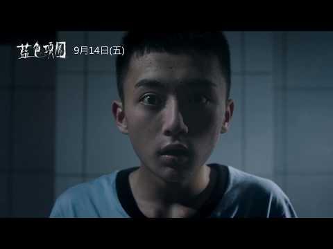 威視電影【藍色項圈】正式預告 (09.14 宿舍有詭)