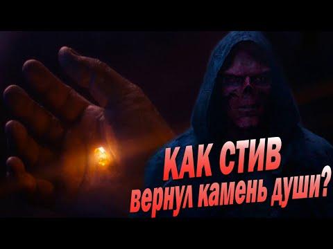 Марвел рассказали как Капитан Америка вернул Камень Души. Последняя миссия Кепа.