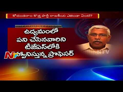 Prof Kodandaram Plans To Defeat Telangana CM KCR | కోందండరాం కొత్త పార్టీ రాజకీయ ఎజెండా ఏంటి? | OTR