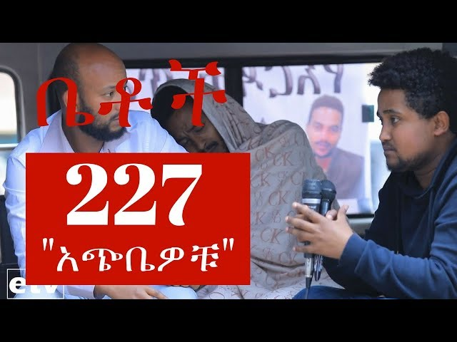 Betoch - Betoch Comedy Ethiopian Series Drama Episode 227