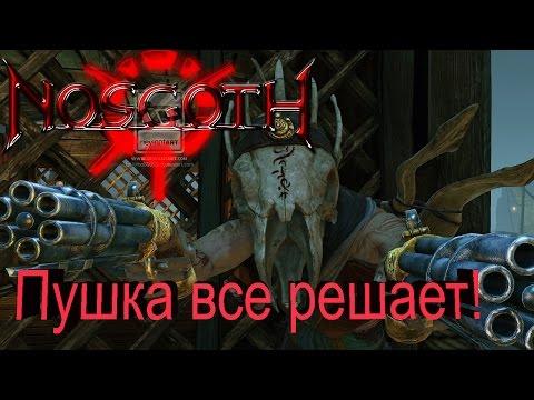 Онлайн шутер Nosgoth Стоит ли играть?