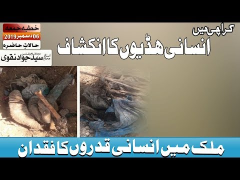 Karachi mai Insani Haddiyoon ka inkashaaf | Ustad e Mohtaram Syed Jawad Naqvi