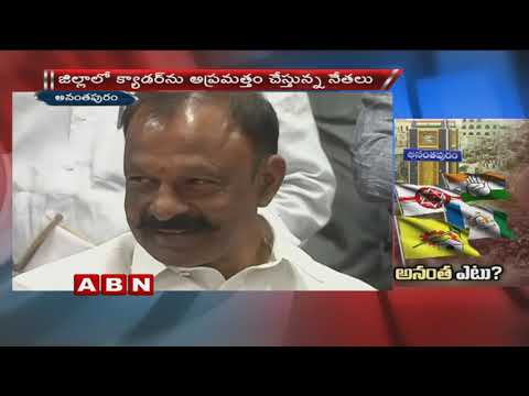 2019 Elections heat in Anantapur Politics | Special Focus